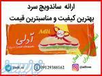اعطای نمایندگی فعال فروش محصولات آدلی - سراسر ایران