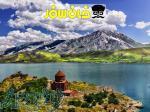 تور زمینی وان ترکیه