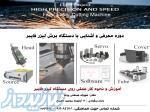 دوره آشنایی و معرفی دستگاه برش لیزر فایبر