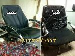 تولید صندلی اداری آراز و تعمیرات صندلی