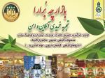 فروش انحصاری انواع عصاره های گیاهی،ارگانیک اصل در borara ir