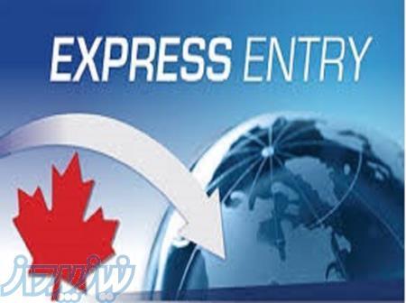 ویزای اکسپرس انتری کانادا