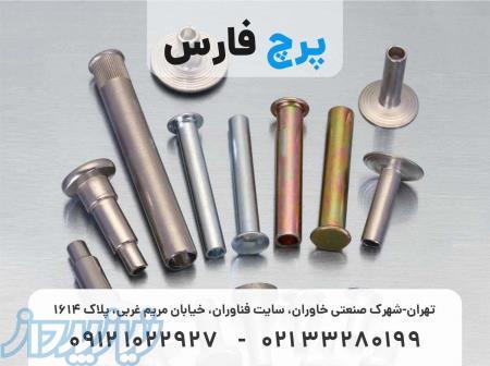 پرچ فارس   تولید کننده میخ نجاری، پرچ ، میخ پرچ ، پین و قطعات محوری و