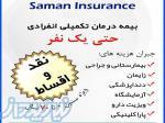 بیمه درمان انفرادی(جهت خدمات زایمان، جراحی و   )