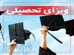 ویزای تحصیلی اروپا