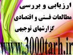 ارائه طرحهای توجیهی استاندارد بانکی با دفاع کامفار www 3000tarh ir