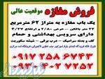 فروش مغازه شیراز