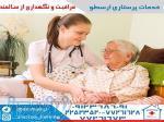 پرستار سالمند و کودک در منزل