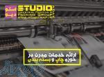 اجرای خدمات چاپ افست به صورت اشتراکی و اختصاصی دپارتمان چاپ استودیو آداک