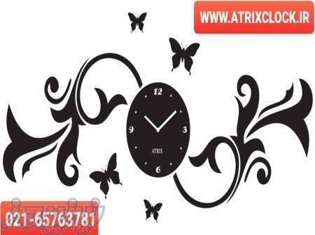 ساعت دیواری فانتزی آتریکس