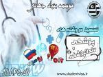 تحصیل پزشکی،دندانپزشکی و داروسازی بدون کنکور در چین و روسیه