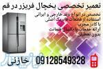 تعمیر تخصصی انواع یخچال و فریزر خارجی و ایرانی در قم