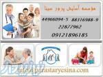 استخدام پرستار سالمند و کودک