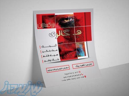 طراحی لوگو، پوستر، جلد کتاب، بیلبورد، بنر، بروشور، کاتالوگ، ست اداری و