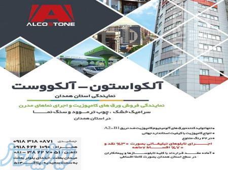نماینده فروش ورق های کامپوزیت ( alcostone