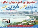 ویزا باکو آذربایجان ارزان (23 دلار)