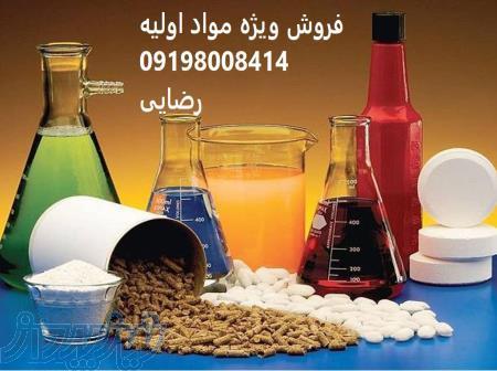 فروش مواد اولیه شیمیایی-سدیم دی استات-روغن ها-پلی سوربات-آویسل-کربومر-کافئین-کافور