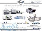 فروش انواع دستگاههای آنالیز دستگاهی
