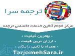 ترجمه سرا - مرکز ارائه آنلاین خدمات تخصصی ترجمه