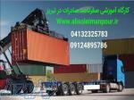کارگاه آموزشی تخصصی و کاربردی صادرات در تبریز