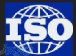 مشاوره و اخذ و صدورگواهینامه  ISO9000 در کرج