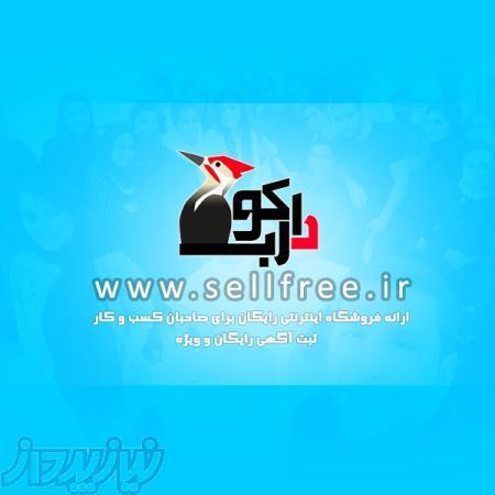 قابلیت سایت آگهی و تبلیغات رایگان بفروش