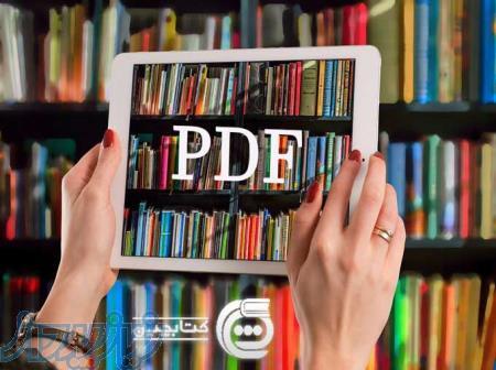 دانلود قانونی کتابهای pdf با کتابچین