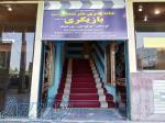 آموزش بازیگری در مازندران - در دوره زمستانه هنرجو می پزیرد