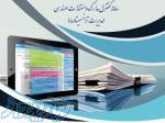 سامانه کنترل مدارک و مدیریت مستندات مهندسی DCC