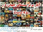 مجموعه کامل اثاربرترسینمائی در250دی وی دی