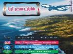 خدمات مسافرتی و گردشگری،تور وان،باکو،تایلند،دبی،مالزی و   با خدمات کامل