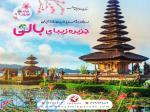 تور اندونزی - نوروز 99   بالی - ابود