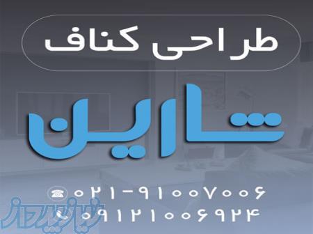 کناف و کناف کاری ، سقف کاذب _ 09121006924