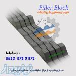 نوار لاستیکی پلی کربنات - فیلر بلاک ( Filler Block )