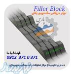 فیلر بلاک - نوار درزگیر ساندویچ پانل ، پلی کربنات و کاروگیت - Filler Block