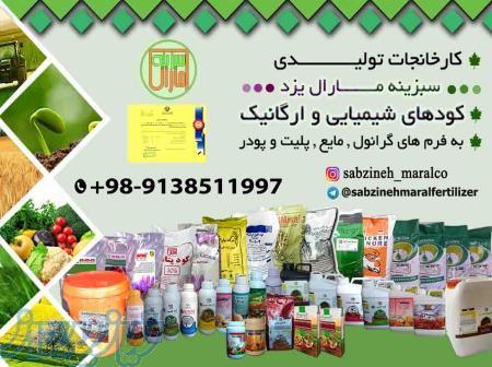 سبزینه مارال - تولید و فروش کود شیمیایی و ارگانیک