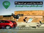 فروش ردیاب خودرو رادار در کردستان