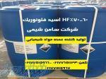 تهیه و تولید HF اسید فلوئوریک 60 70