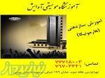 آموزش تخصصی سازدهنی در تهرانپارس