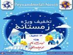 تخفیف ویژه آموزشگاه زبان به مناسبت شب یلدا