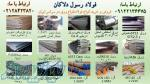 فروش عمده انواع فولاد آلیاژی، و آلیاژ ضد ساییش، میلگرد، ورق، لوله، تسمه در تهران و سراسر ایران