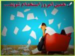 استخدام کارمند اداری در رایامارکتینگ – تهران