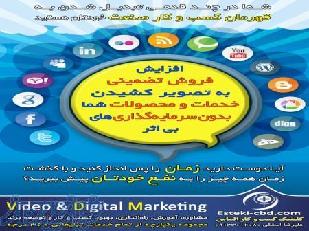 خدمات کمپین تبلیغاتی