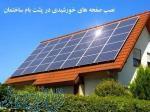 اجرای نیروگاه خورشیدی 5 کیلووات تا 20 کیلووات