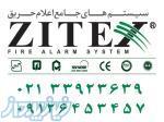 سیستم اعلام حریق زیتکس zitex