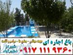 باغ اجاره ای جهت مجالس-جشن ها-مراسم-اقامت و اسکان شیراز