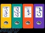 کارشناس و مشاور در امور ملکی در مشهد