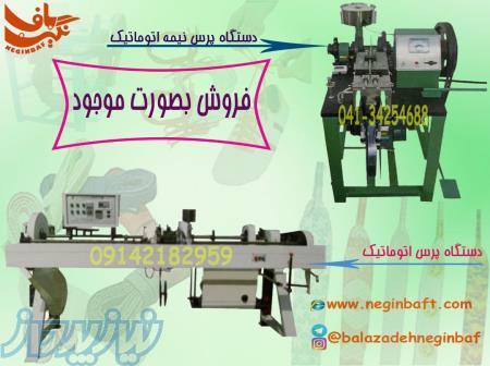 فروش دستگاه سربندزن فلزی