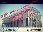 ساختمان های پیش ساخته LSF،ال اس اف،ویلا با ال اس اف