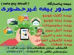 بیمه آنلاین (غیرحضوری) در قائمشهر با اقساط 5 ماهه